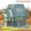тирольский домик (1:120)