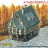 альпийский домик (1:120)
