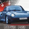 автомобиль Порше P959 (1:24)