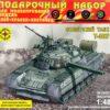 танк Т-80У (1:48) с микроэлектродвигателем