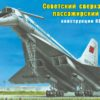 Советский сверхзвуковой пассажирский самолёт конструкции Туполева – 144 (1:144)