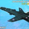 """Российский истребитель С-37 """"Беркут"""" (1:72)"""