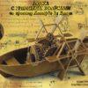Лодка с гребными колесами по проекту Леонардо да Винчи