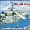 """Российский противолодочный вертолет """"Морской охотник"""""""