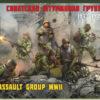 Советская штурмовая группа 1943-1945
