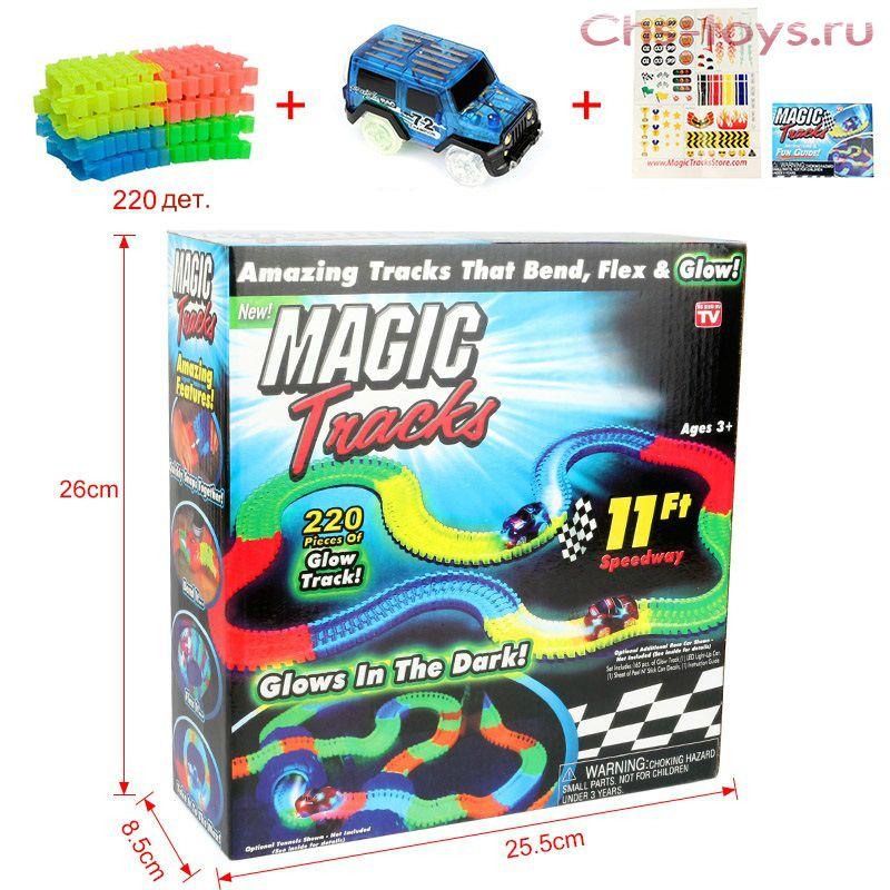 Гибкий трек Magic Tracks 220 дет.