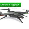 Квадрокоптер XIRO XPLORER