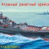 """170050 атомный ракетный крейсер """"Адмирал Нахимов"""" (1:700)"""