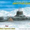 """170076 атомный подводный крейсер """"Дмитрий Донской"""" (1:700)"""