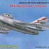 207229 Советский реактивный истребитель ОКБ Микояна и Гуревича – 15 бис (1:72)