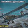 207219 ночной бомбардировщик По-2 (1:72)