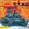 ПН304873 танк Т-90 (1:48) с микроэлектродвигателем
