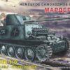 303514 Немецкое самоходное орудие Мардер II D (1:35)