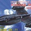 """207212 сверхскоростной самолет Локхид SR-71 """"Блекбёрд"""" (1:72)"""