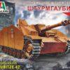 307228 САУ Немецкое штурмовое орудие ШТУРМГАУБИЦА 42 (1:72)