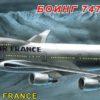 """230032 самолет Боинг 747-400 """"Эйр Франс"""" (1:300)"""
