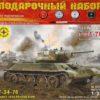 ПН303529 Советский танк Т-34-76 выпуск начала 1943 г. (1:35)