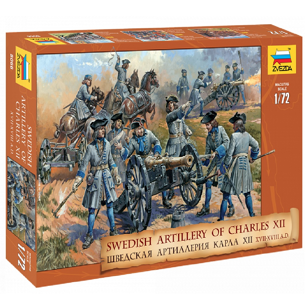 Шведская артиллерия Карла XII