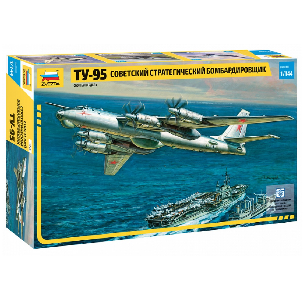 Советский стратегический бомбардировщик Ту-95 (ОГРАНИЧЕННЫЙ ВЫПУСК)
