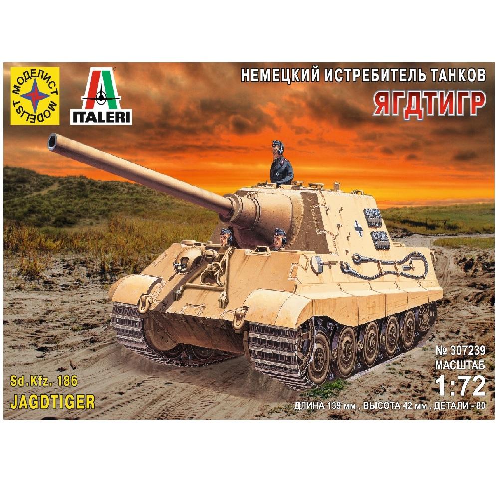 Немецкий истребитель танков Ягдтигр (1:72)