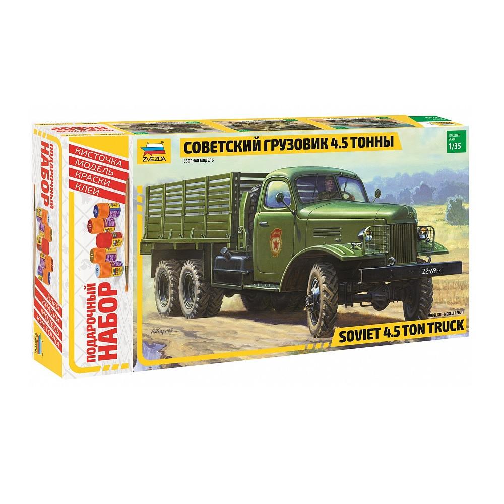 Советский грузовик 4,5 тонны
